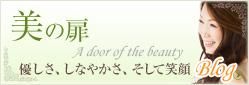 美の扉 優しさ、しなやかさ、そして笑顔 Blog
